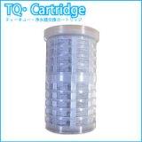 TQ・浄水器交換カートリッジ