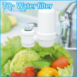 画像1: TQ・浄水器