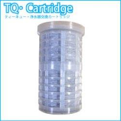 画像1: TQ・浄水器交換カートリッジ