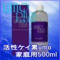 活性ケイ素umo水溶液500ml家庭用
